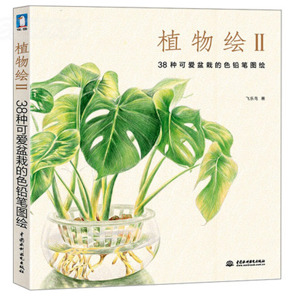 How To Price House Paint Jobs The Home Seller S Guide: Plant Drawing: 38 Kinds Of Potted Plants, Color Pencil
