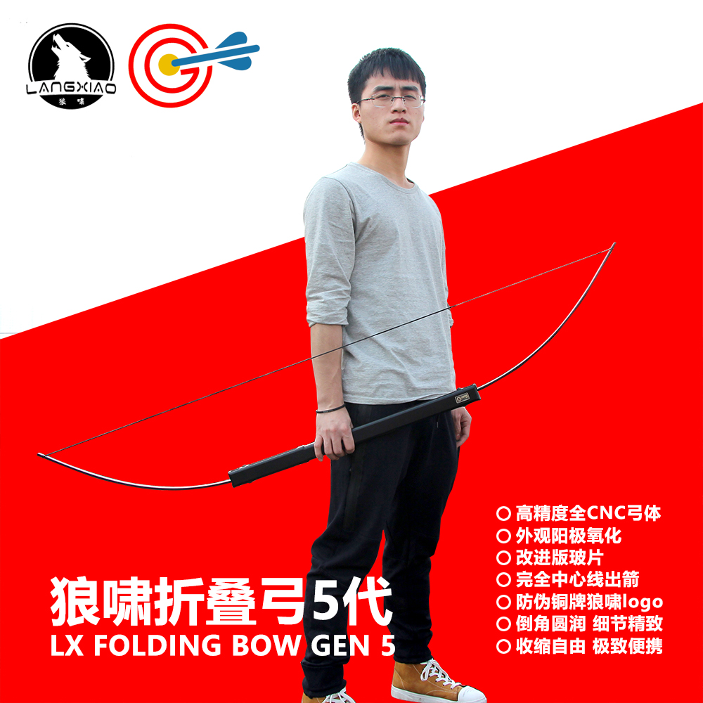 2017 New LX folding bow outdoor hunting survival bow most portable bow and archery shooting bow