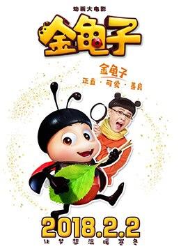 《金龟子》2018年中国大陆动画,冒险,家庭动漫在线观看