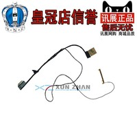 FOR Lenovo S5-531 S5 S531 DC02C004X10 laptop screen wire cable