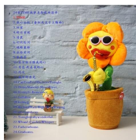 60 First edition playlist Plush toys Plush Sun flower Singing Sunflower Can dance Blow Sax Home wedding dies ...