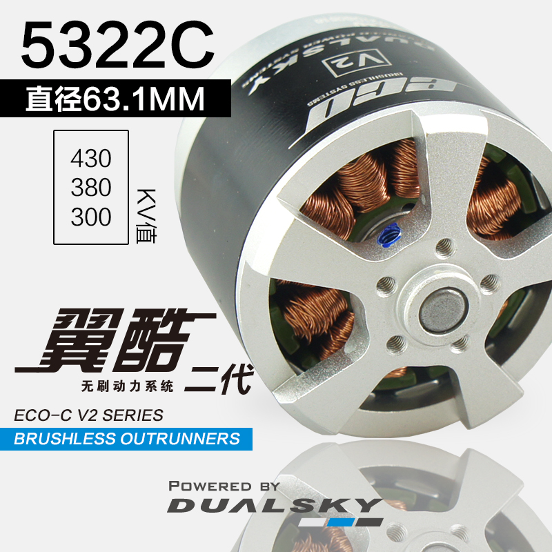 DUALSKY ECO5322C Brushless Outrunner Motor 300KV / 380KV/ 430KV for Fixed Wing RC Airplane