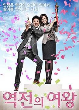 《逆转女王》2010年韩国爱情电视剧在线观看
