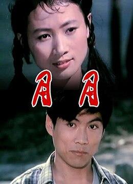 《月月》1986年中国大陆电影在线观看