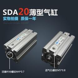 Бесплатная доставка Компактный цилиндры воздуха SDA Серия 20X10 двойного действия воздуха пневматический цилиндр