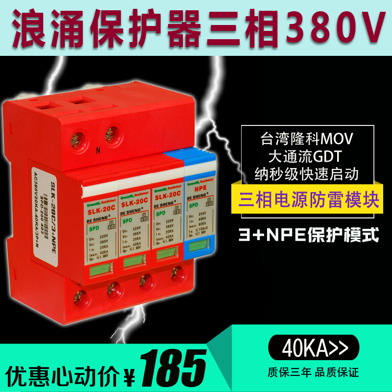 Surge Protector 4P Power Lightning Protector 380V Lightning Protection Module 3+NPE Three Phase Surge Arrester 40KA 7 50ka v25 b c 3 npe surge arrester 385v ac