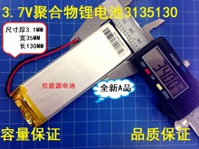 3.7V polymer lithium battery 3135130 2700MAH mobile power LED Tablet PC Rechargeable Li-ion Cell