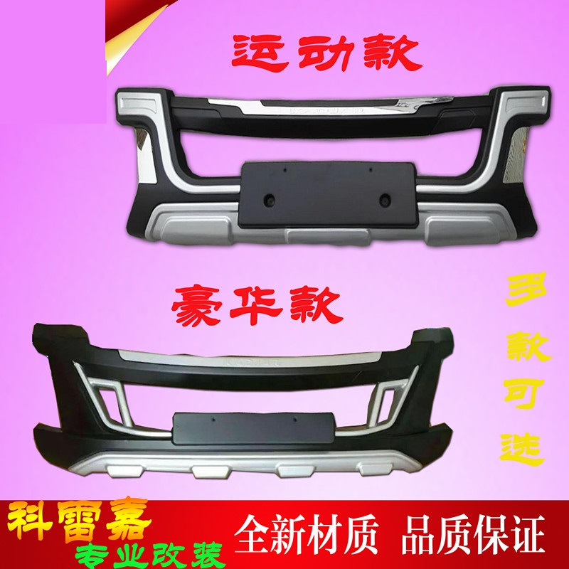 Auto parts ABS Chrome Front + Rear bumper cover trim fit for 2015-2016 Renault Kadjar nitro triple chrome plated abs mirror 4 door handle cover combo