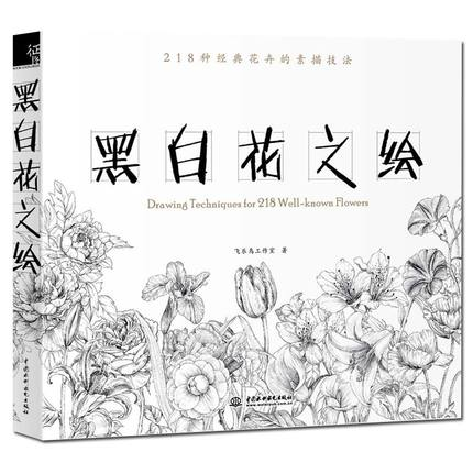 Black And White Painted Flower Paiting Book Students Children Art Book For Adult Relieve Stress Kill Time Art Drawing Book