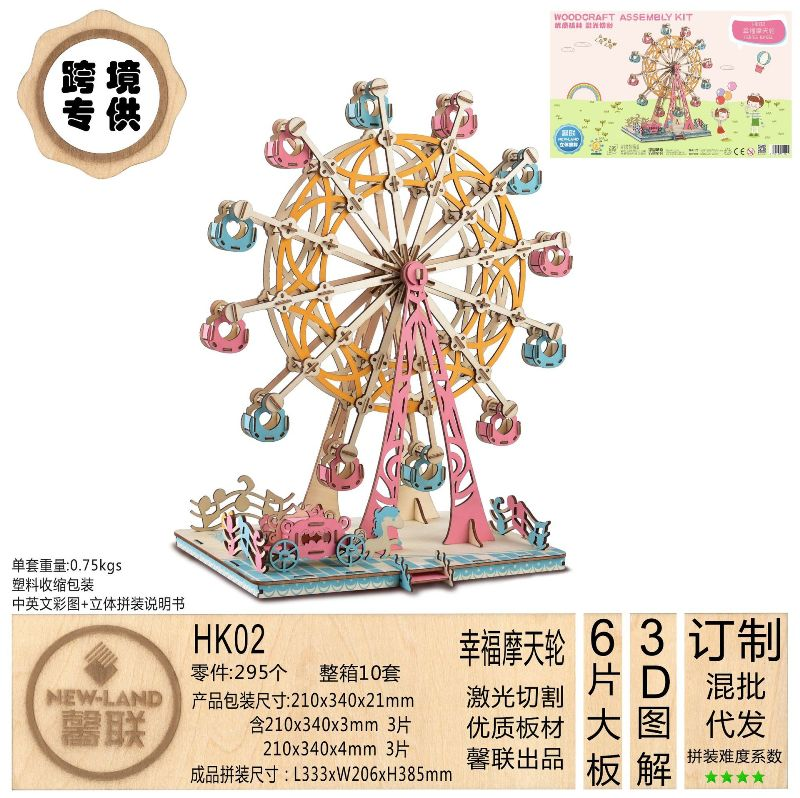 Hanshan Temple Ferri wheel DIY 3D wooden three-dimensional puzzle laser  cutting processing handmade toys for child Release