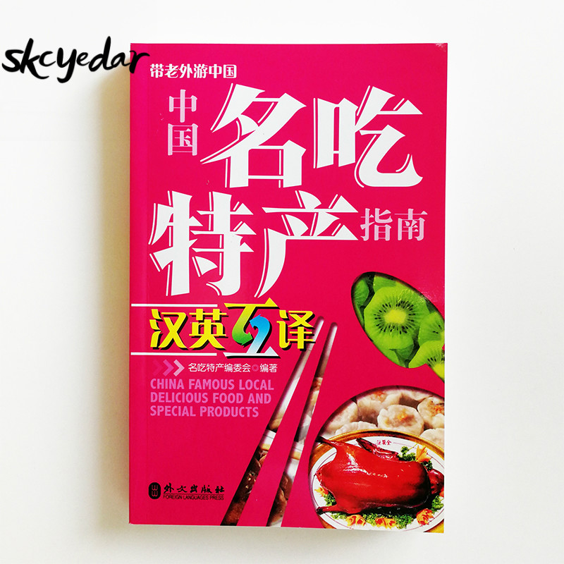 China Famous Local Delicious Food and Special Products Bilingual Book ( Chinese and English Edition ) Travel Guidebook in China chinese food dishes book delicious cold dishes tasty dish recipes daquan