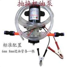 Профессиональный электрическая 12 V масляный насос дизельный мазут двигатель масло экстрактор передачи насос
