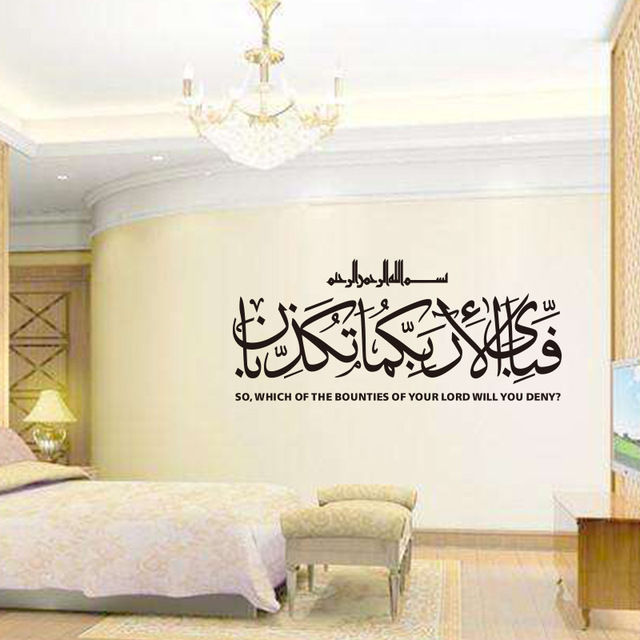 Surah rahman calligraphy arabic islamic wall stickers quote art vinyl decals removable wall decor