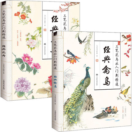 2 Pcs Meticulous Flowers And Birds From Entry To Master Beginner Chinese Painting Basics Drawing Art Book