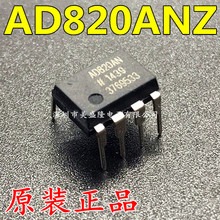 10pcs/lot AD820AN DIP8 AD820 DIP AD820A free shipping цена
