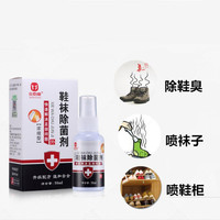 Footwear Deodorant Foot Spray Rapid Antipruritic Sterilization Footwear Deodorant Foot Care Feet Spray Remove Smelly Feet