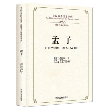 Bilingual Chinese Classics Culture Book : The Works Of Mencius In Chinese And English For Adults Children