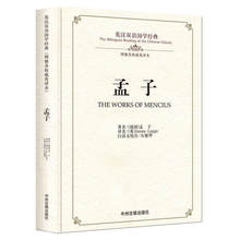 Bilingual Chinese Classics Culture Book : The works of mencius in chinese and english for adults children chinese painting english and chinese chinese authentic book for learning chinese culture and traditional painting