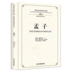 Dwujęzyczna chińska książka kultury klasyki: dzieła mencjusza w języku chińskim i angielskim dla dorosłych dzieci|Książki|Artykuły biurowe i szkolne -