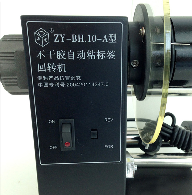 Stickers tag label rewind automatic rewinding machine no tax to RU EU wrap around sizing label 33x32 250 stickers