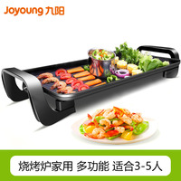 Hot Electric Non stick BBQ Grills Oven Grilled Fish Plate Barbecue Electric Baking Plate Korean Smoke free Household Indoor