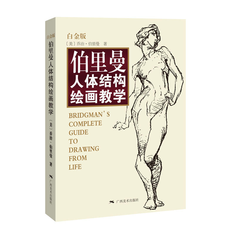 1pcs Bridgman's Complete Guide To Drawing From Life :Western body structure modeling hand-painted techniques Game comic sketch chen xiaodong soft matter nanotechnology from structure to function
