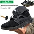 6000 V рабочие ботинки со стальным носком, мужская и женская защитная обувь, легкая Промышленная и строительная обувь