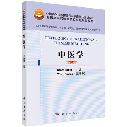 Textbook Of Traditional Chinese Medicine Language English