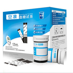 Sinocare Anzhun 100pcs Blood Glucose Test Strips and 100pcs Lancets (not include meter device)