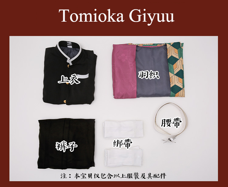 Tomioka Giyuu Clothes