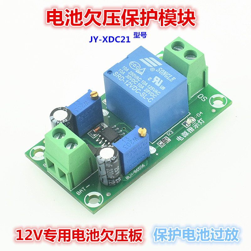 12V Battery Protection Board Automatic Undervoltage Load Battery Protection Boar