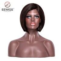 Короткий прямой яки парик черный смешанный коричневый синтетический Синтетические волосы на кружеве Искусственные парики боб l образный н