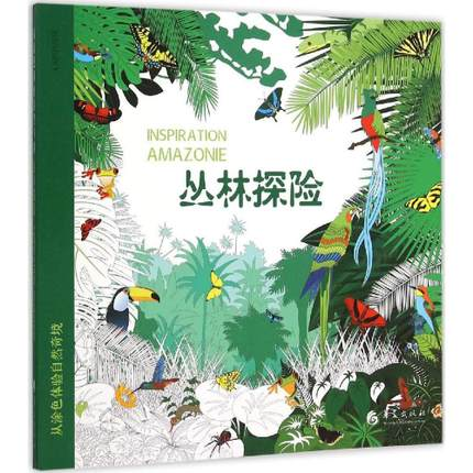 74 Page Inspiration Adventure Coloring Book For Children Adult Relieve Stress Kill Time Painting Drawing Book