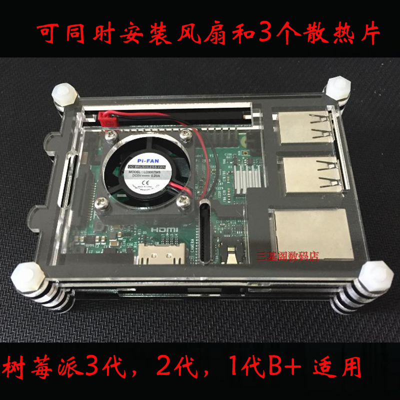 Black + 9 layer transparent acrylic shell sub chassis protective shell 3/2 1B+ screws with raspberry pie transparent acrylic case protective shell cover box with mini cooling fan for raspberry pi 2 3 model b and b b plus board