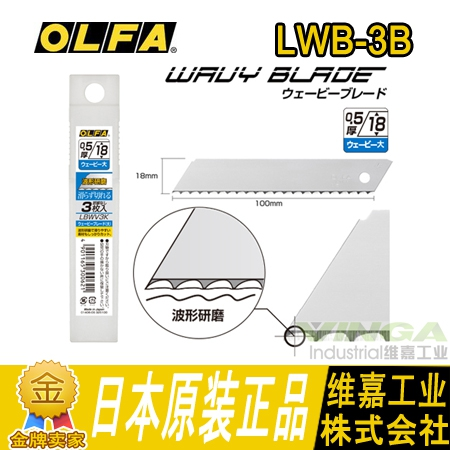 2018 Promotion Limited Japan Original Installation Import Olfa R Lwb - 3 B Large Corrugated Blade  18 Mm Wide And Three