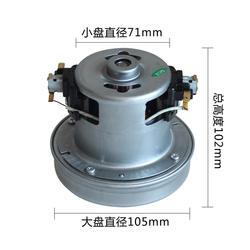 220 В 1200 Вт пылесос двигателя медный провод большой мощности 105 мм Диаметр пылесос запасные части