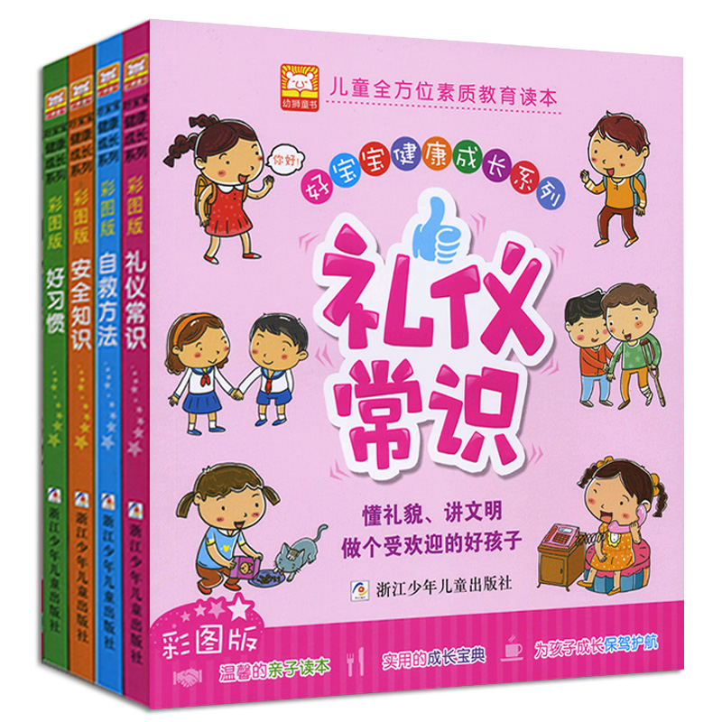 4pcs/set New Healthy Growth And Safety Knowledge/ Etiquette Knowledge Cultivate Children Good Habits Early Childhood Education