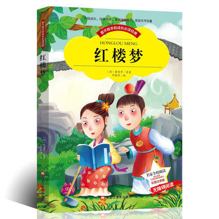 A Dream of Red Mansions Hong Lou Meng Classical Novels of Chinese Literature Book with Pinyin for Chinese Primary School Student image