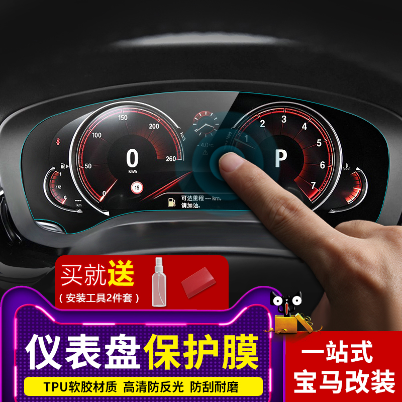 Car Dashboard Instrument Panel Screen Protective Film For Bmw F30