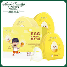 Mask Family 20 Pcs Collagen Eggs Face Mask Smoothing Moisturizing Nourishing Skin Care Facial Mask