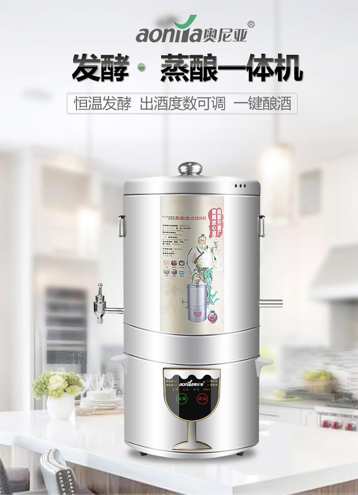 10L Малый автоматический Самогонный аппарат для ферментации дистилляционная
