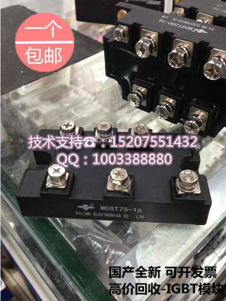 Brand new authentic MDST75-16 Ling 100A/1600V made four three-phase rectifier diode modules brand new authentic mds100f 24 ling 100a 2400v made four three phase rectifier diode modules