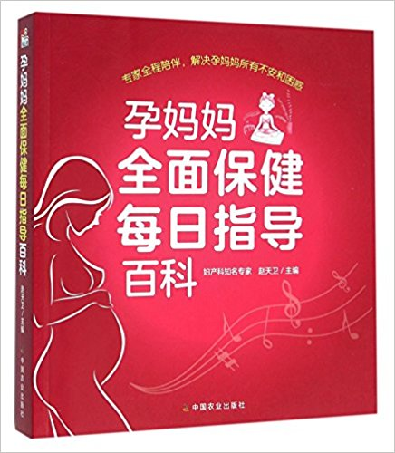 Daily Comprehensive Healthcare Guidance For Expectant Mothers (Chinese Edition)