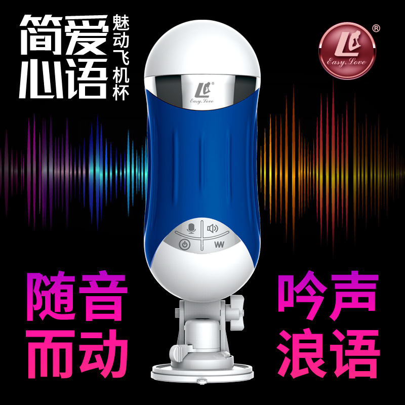 Easy Love Hands-Free Electric Male Masturbators With Suction Cup Automatic Sex Machine Sex Products Sex Toys For Men easy love 2 telescopic automatic sex machine rotating