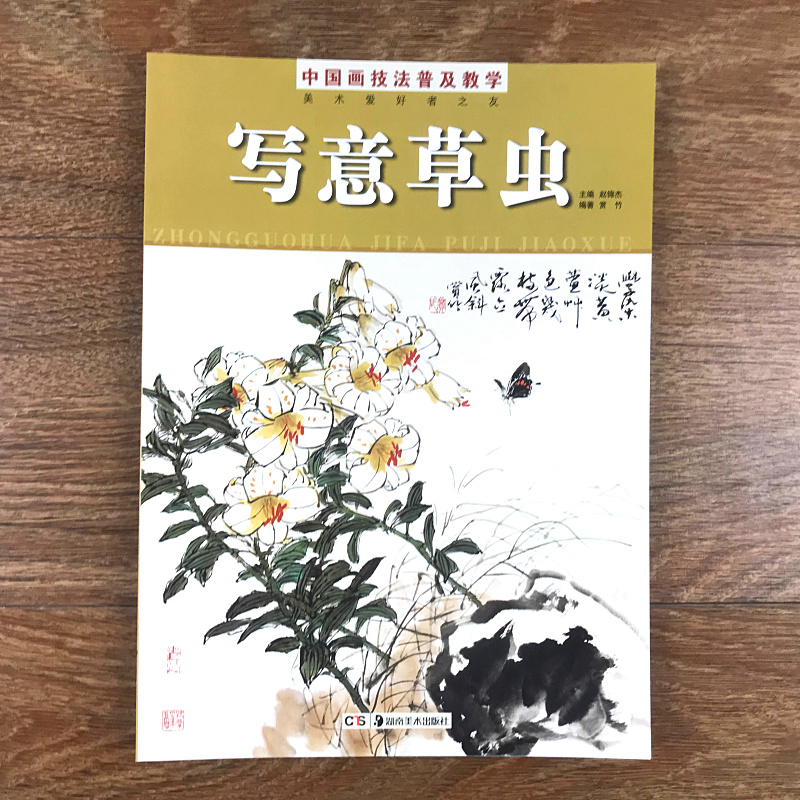 Freehand Brushwork In Traditional Chinese Painting Drawing Art Book For Insect Grass