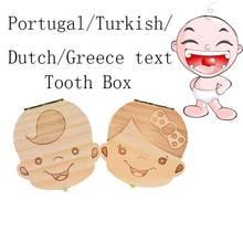 Зубная коробка голландский/Португальский/Испанский/английский/французский/русский/Итальянский деревянная коробка для зубов органайзер для хранения молочных зубов