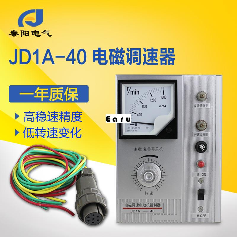 Motor speed governor JD1A-40/11/90 AC electromagnetic speed governor motor controller 220V belt line s governor motor speed controller supporting us governor
