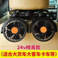 Rear double head car fan 12V24V volt electric fan large truck on the car with the car inside the cooling and cooling artifact