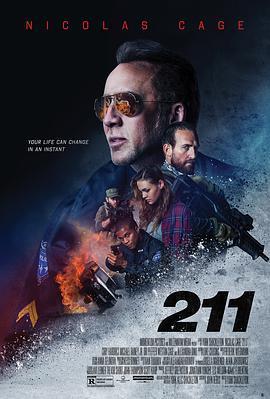 211紧急呼救