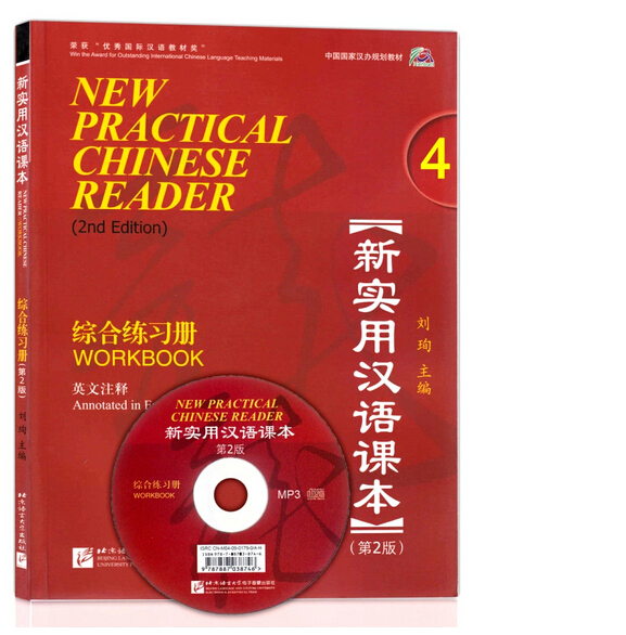 New Practical Chinese Reader Workbook 4 with English note and MP3 ,Chinese text book in English english web chat and text messages